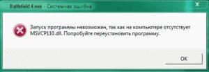 MSVCP110 DLL