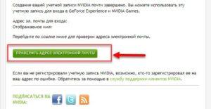 NVidia Experience