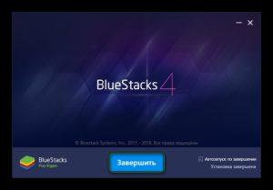 BlueStacks - эмулятор Андроид