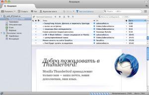 Mozilla Thunderbir