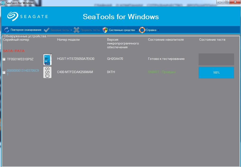 Seagate SeaTools