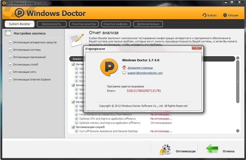 Информация о софте Windows Doctor