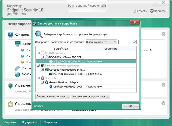 Интерфейс Kaspersky Endpoint Security