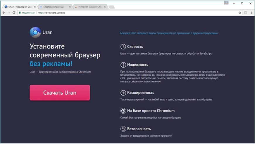 Интерфейс браузера Uran